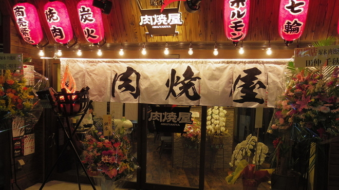 塚本 肉焼屋 - メイン写真: