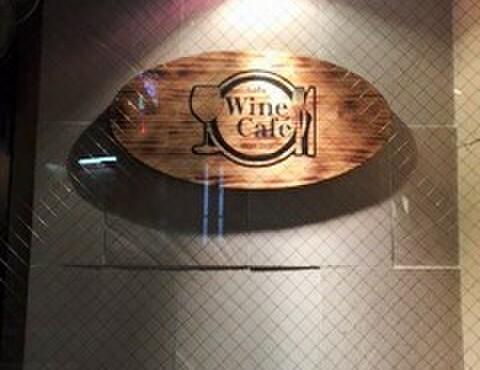 ワインカフェ - メイン写真: