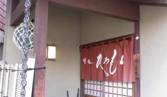 ひろもと - メイン写真: