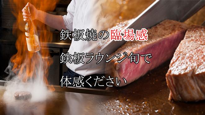 鉄板ラウンジ 旬 - メイン写真: