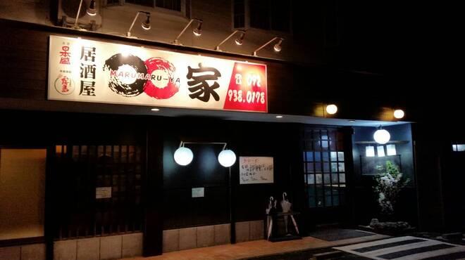 居酒屋 ○○家 - メイン写真:
