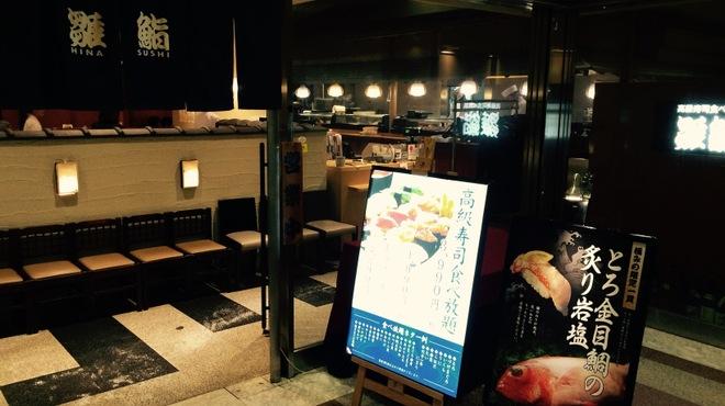 雛鮨 - 内観写真:店舗入口