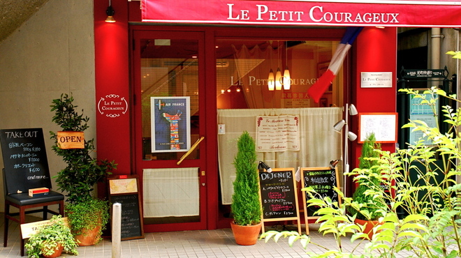 Le Petit Courageux - メイン写真: