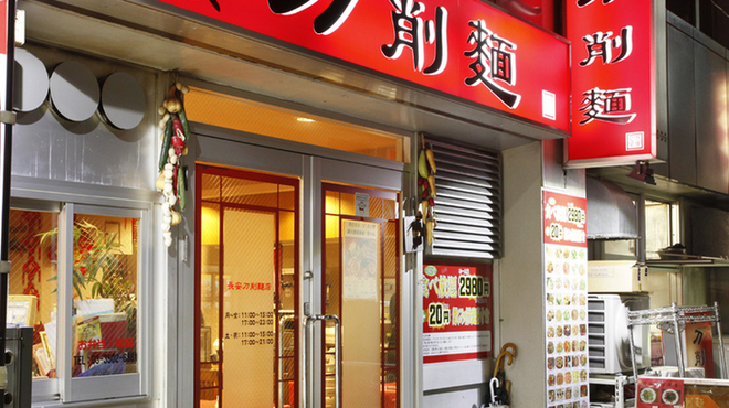 長安刀削麺 - メイン写真: