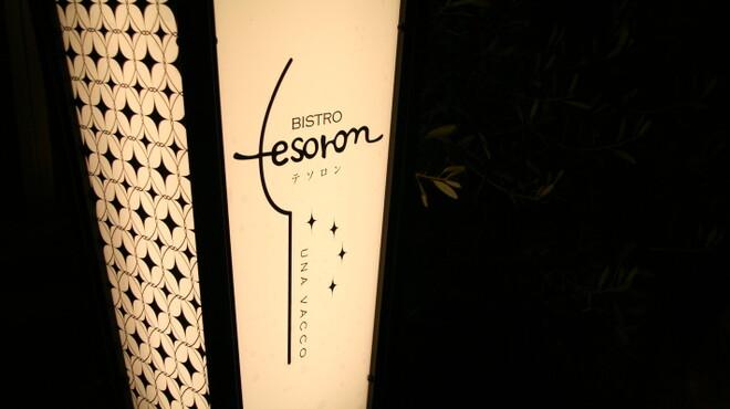 ビストロ テソロン ウナ ベッコ - 外観写真:深夜もぽつり光を灯して営業しております。