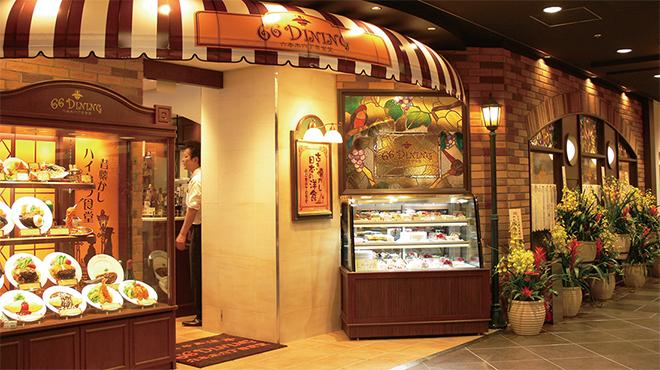 66DINING 六本木六丁目食堂 - メイン写真: