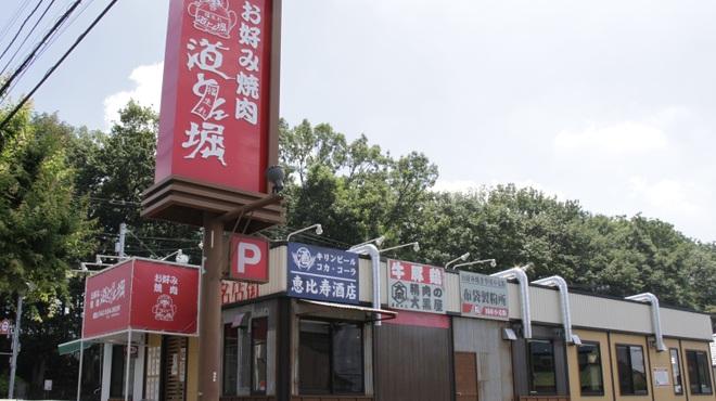 お好み焼肉 道とん堀 - 外観写真: