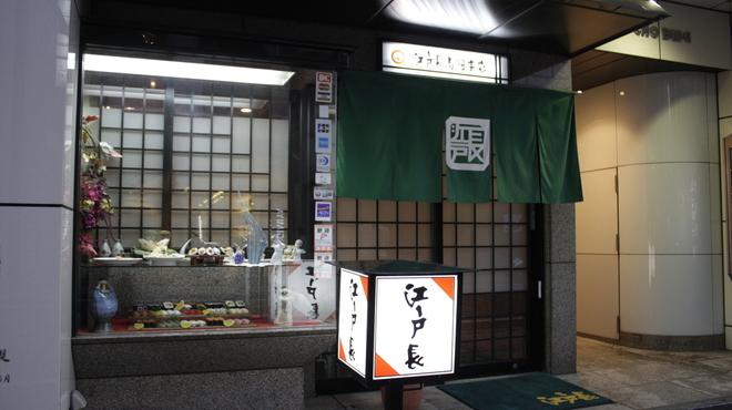 江戸長寿司本店 - 外観写真: