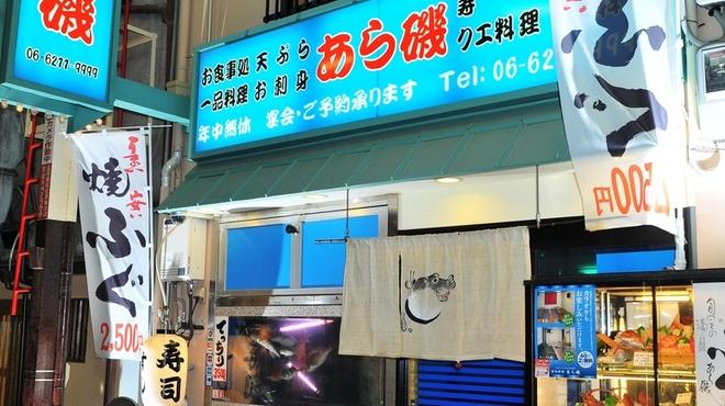 活魚料理 あら磯 - メイン写真: