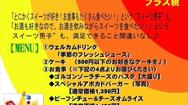 フォーシーズンズカフェ - 料理写真:男前【スイーツセット】