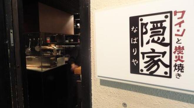 先斗町 隠家 - メイン写真:
