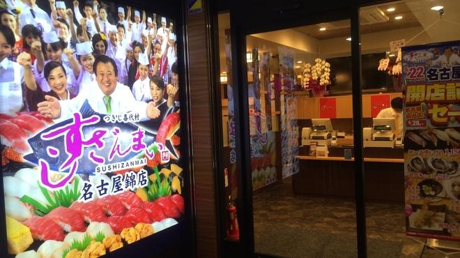 すしざんまい - 外観写真:名古屋錦店・外観