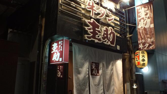 牛タン圭助 - メイン写真: