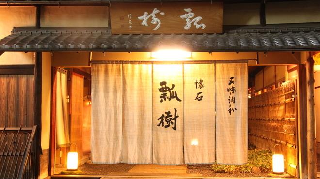 懐石 瓢樹 - メイン写真: