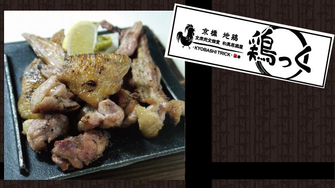 鶏っく - メイン写真: