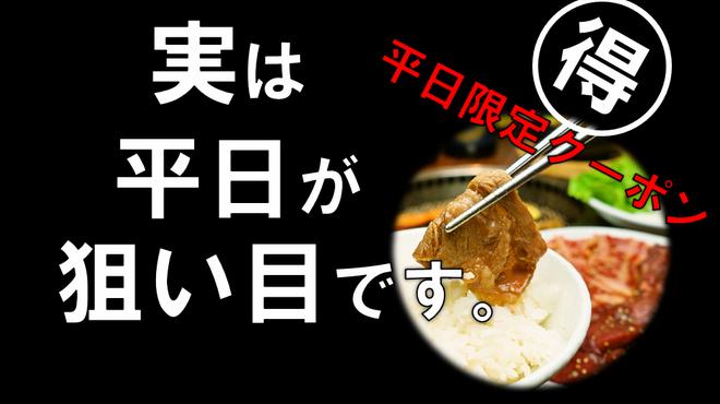 溝の口焼肉 にく野郎 - メイン写真: