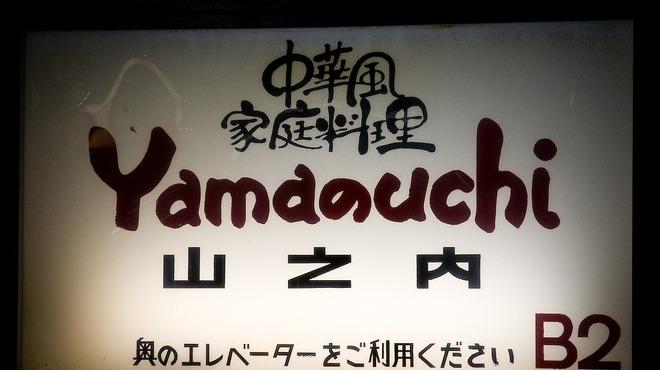 Yamaのuchi - メイン写真: