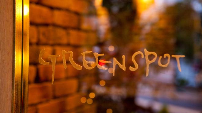 グリーンスポット - メイン写真: