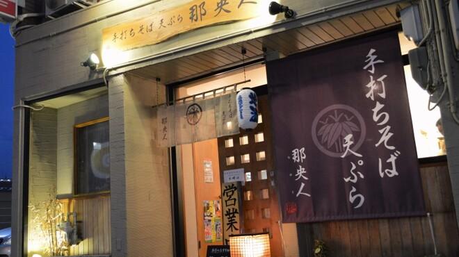 手打ちそば天ぷら 那央人 - メイン写真: