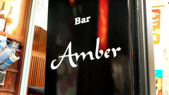 Bar Amber - メイン写真: