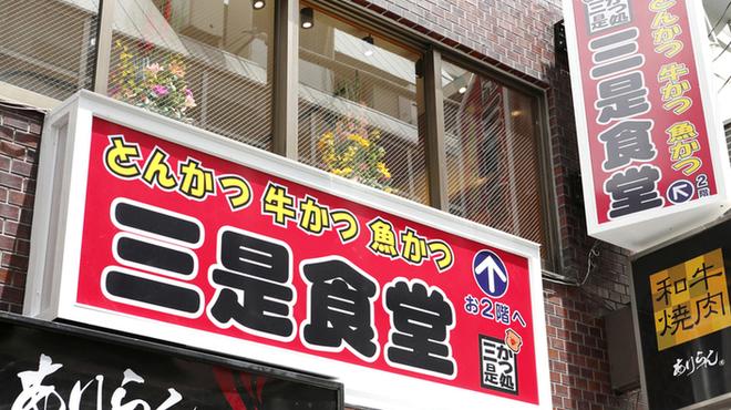 三是食堂 かつどころ - メイン写真: