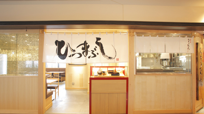 ひつまぶし名古屋 備長 - 内観写真:「ひつまぶし」の暖簾が目印です。