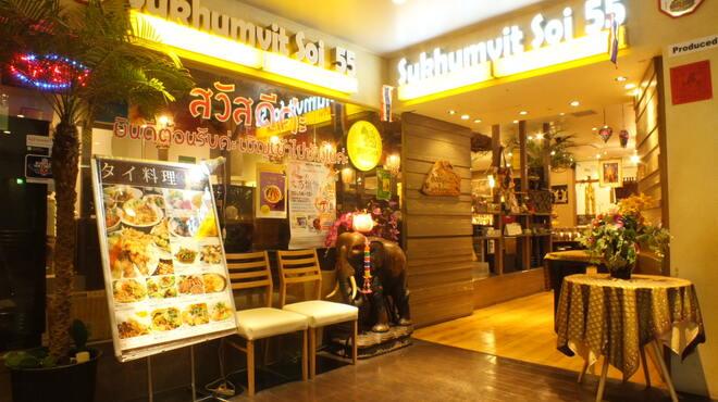 スクンビット ソイ55 - 外観写真:西新宿でタイへ小旅行気分