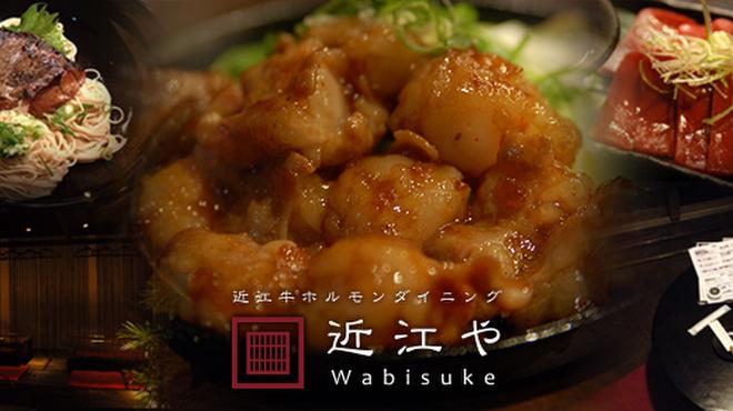 近江や Wabisuke - メイン写真: