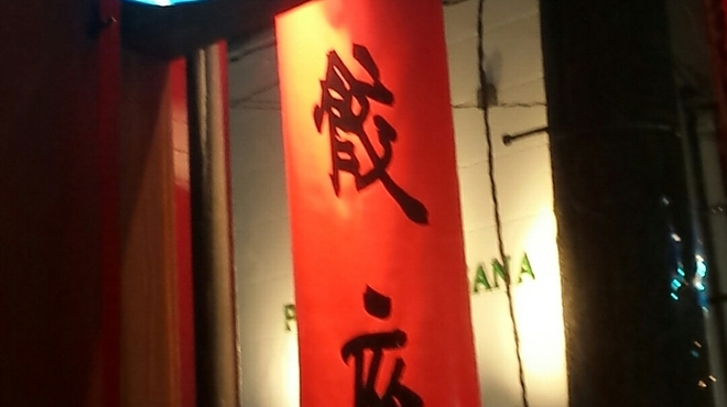 餃座男 - メイン写真: