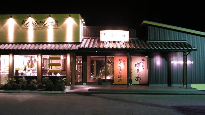 和の香 珈琲 - メイン写真: