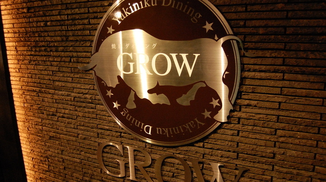 GROW - メイン写真:
