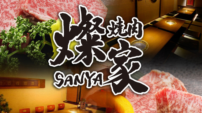 焼肉燦家 - メイン写真: