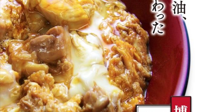 串と水炊博多松すけ - 料理写真:全てにこだわった「極み親子丼」