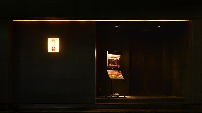 龍の壺 - メイン写真: