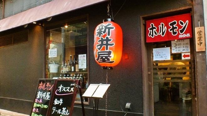 焼肉ホルモン 新井屋 - メイン写真: