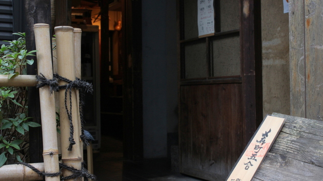 肴町五合 - メイン写真: