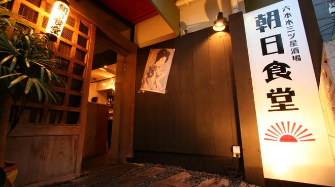 朝日食堂 - メイン写真: