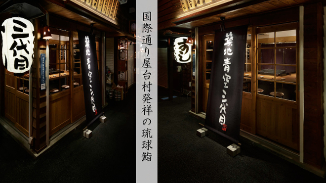 琉球鮨 築地青空三代目 - メイン写真: