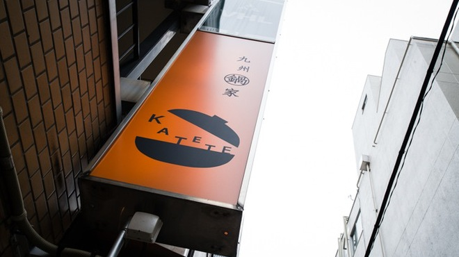九州鍋家 KATETE - メイン写真: