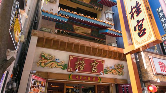 中華街 桂宮 - メイン写真:
