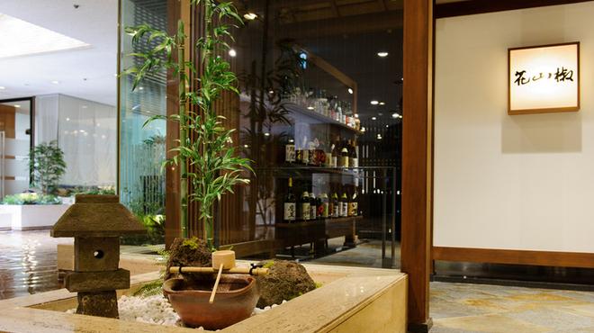 日本料理 花山椒 - 外観写真: