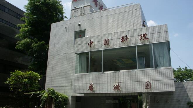香港園 - 内観写真:外観(正面)