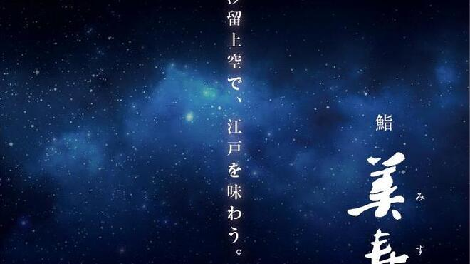 美寿思 - メイン写真: