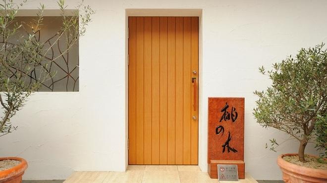 御田町 桃の木 - メイン写真: