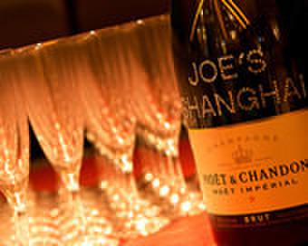 ジョーズ シャンハイ ニューヨーク - ドリンク写真:シャンパンやお酒と共に… 紹興酒~シャンパンまで色々ご用意しています。お酒と共にどうぞ