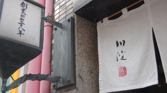 川淀 - メイン写真: