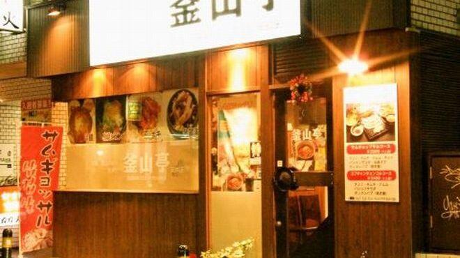 釜山亭 - メイン写真: