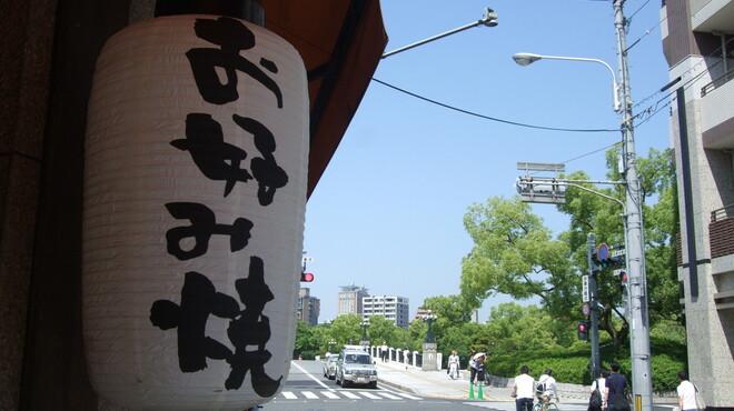 お好み焼 長田屋 - 外観写真:平和公園はすぐそこです。