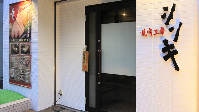 焼肉工房 シンキ - メイン写真: