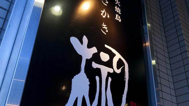 炭火焼鳥 榊 - 外観写真: